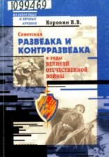 Обложка книги - Коровин В. В. Советская разведка и контрразведка в годы Великой Отечественной войны
