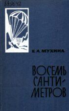 Обложка книги - Мухина Е. А. Восемь сантиметров воспоминания радистки-разведчицы