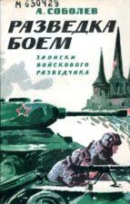 Обложка книги - Соболев А. Разведка боем. Записки войскового разведчика