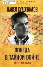 Обложка книги - Судоплатов П. А. Победа в тайной войне, 1941-1945 годы