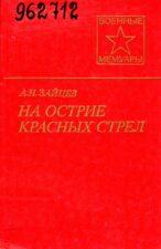 Обложка книги - Зайцев А. Н. На острие красных стрел