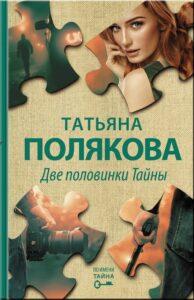 Обложка книги Две половинки тайны