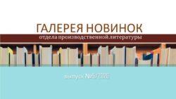 Галерея новинок 5-2020