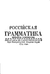 «Российская грамматика» 1755, титульная страница