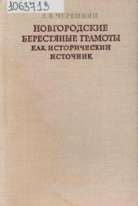 """Черепнин """"Новгородские берестяные грамоты"""""""