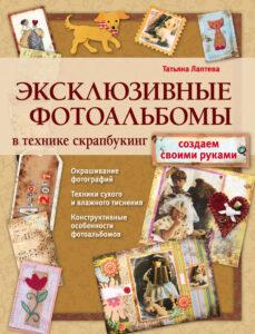 Лаптева Скрапбукинг книга