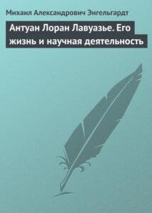 Антуан Лоран Лавуазье. Книга М. Энгельгардта
