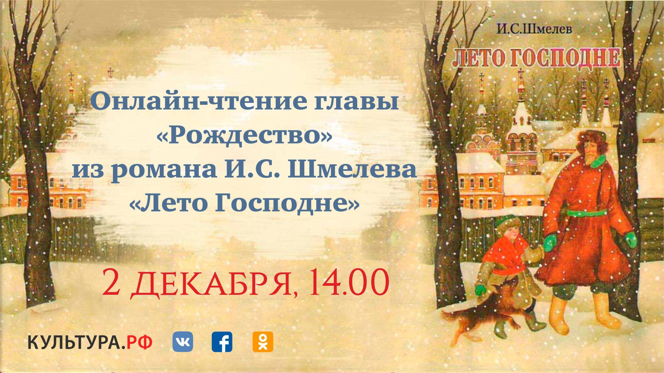 Лето Господне. Афиша чтения главы Рождество Ивана Шмелева