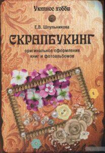 Шпульникова Скрапбукинг книга