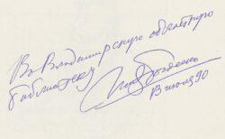 Автограф Илья Трофимович Богдеско
