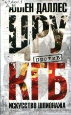 А. Даллес. ЦРУ против КГБ