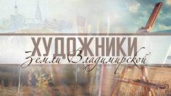 Заставка для викторины Художники земли Владимирской