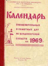 Календарь-1969