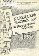 Календарь памятных дат 1995