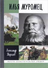 Книга А. Королёв Илья Муромец