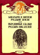 Книга Богатыри и витязи