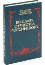Книга Во славу отечества российского