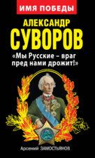 Книга Замостьянова Суворов