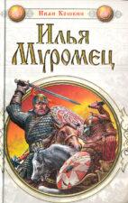 Книга Илья Муромец Кошкина
