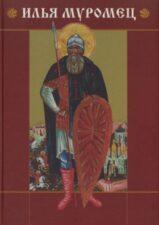 Книга Илья Муромец