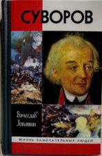 Книга Лопатина Суворов
