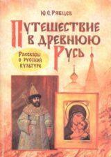 Книга Путешествие в Древнюю Русь