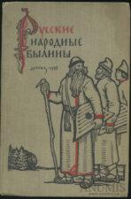 Книга Русские народные былины