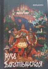 Книга Русь богатырская