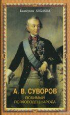 Книга Хохловой Суворов