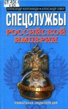 Колпакиди. Север. Спецслужбы Российской империи