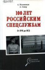100 лет российским спецслужбам