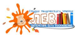 """Логотип Студии творческого чтения """"ЛЕВ"""""""