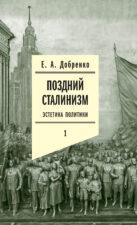 Сталинизм 1