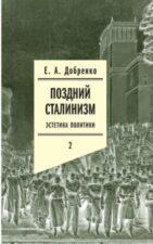 Сталинизм 2