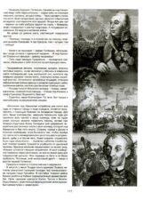 Статья Козлова Штурм Измаила 1