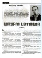 Статья Козлова Штурм Измаила
