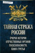 Тайная стража России. Сборник