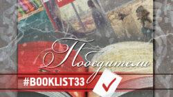 Заставка #booklist33