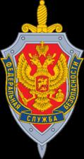 Эмблема Федеральной службы безопасности Российской Федерации
