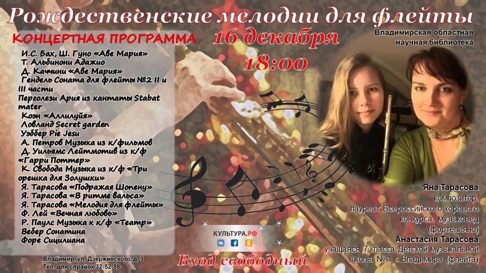 Программа концерта Мелодии для флейты