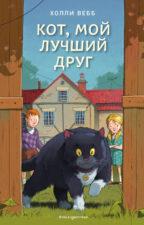 """Обложка книги Х. Вебб """"Кот, мой лучший друг"""""""