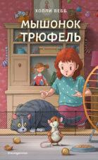 """Обложка книги Х. Вебб """"Мышонок Трюфель"""""""