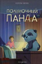 """Обложка книги Х. Вебб """"Полуночный панда"""""""