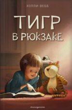 "Обложка книги Х. Вебб ""Тигр в рюкзаке"""