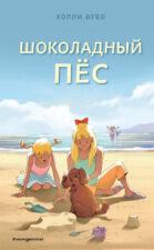 """Обложка книги Х. Вебб """"Шоколадный пёс"""""""
