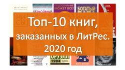 ТОП-10 книг Литрес