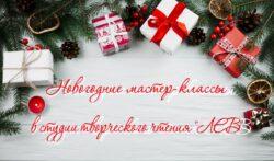 """Новогодние мастер-классы в студии творческого чтения """"ЛЕВ"""""""