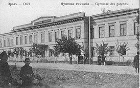 Орловская губернская гимназия