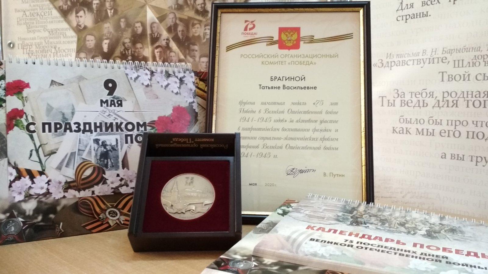 Памятная медаль Российского организационного комитета «Победа» «75 лет Победы в Великой Отечественной войне 1941-1945 годов»