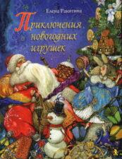 """Обложка книги Е. Ракитиной """"Приключения новогодних игрушек"""""""